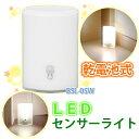 乾電池式LEDセンサーライト BSL-05W ホワイト【アイリスオーヤマ】【●2】[10P03Dec16]