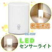 乾電池式LEDセンサーライト BSL-05W ホワイト【アイリスオーヤマ】【P2】【10P09Jul16】【P10】