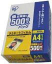 ラミネートフィルム A4サイズ 100ミクロン500枚入 LZ-A4500【アイリスオーヤマ】[10P03Dec16]