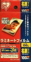 ラミネートフィルム 名刺サイズ 100枚入150μ LZ-5NC100(ラミネーターアイリス/加工/写真/防水/強化/汚れ防止)【アイリスオーヤマ】