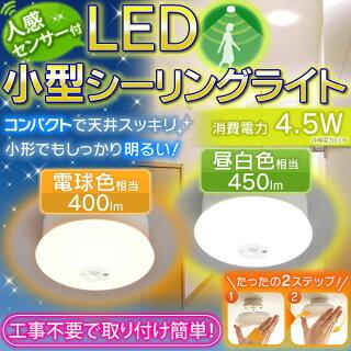 人感センサー付きLED小型シーリング昼白色SCL4N-MS(450lm)・電球色SCL4L-MS(400lm)アイリスオーヤマ