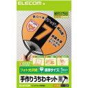 [標準サイズ][黒]手作りうちわキット EJP-UWLBK【TC】[ELECOM(エレコム)]■2
