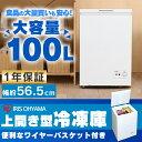 ≪安心のメーカー1年保証≫ 冷凍庫 PF-A100TD-W送料無料 冷凍庫 フリーザー 冷蔵庫フリ