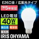 LED電球 E26 40W 電球色 昼白色 昼光色 アイリス...