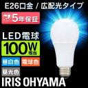 LED電球 E26 100W 電球色 昼白色 昼光色 アイリスオーヤマ 広配光 LDA14N-G-10T4 LDA15L-G-10T4 LDA13D-G-10T4 おしゃれ 電球 26 100WLED 照明 省エネ 節電 ペンダントライト あす楽
