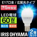 【2個セット】 LED電球 E17 60W 電球色 昼白色 アイリスオーヤマ 広配光 LDA7N-G