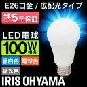 LED電球 E26 100W 電球色 昼白色 昼光色 アイリスオーヤマ 広配光 密閉形器具対応 電球のみ おしゃれ 電球 26口金 広配光タイプ 100W形相当 LED 照明 長寿命 省エネ 節電 ペンダントライト 玄関 廊下 寝室 LDA14D-G-10T5 LDA14N-G-10T5 LDA14L-G-10T5 あす楽