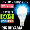 LED電球 E17 60W 電球色 昼白色 アイリスオーヤマ 広配光 LDA7N-G-E17-6T5