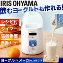 ヨーグルトメーカー IYM-013 調理 レシピ付き 自家製...