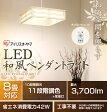 【送料無料】和風ペンダントライト【〜8畳】調色 PLC8DL-J アイリスオーヤマ【●10】[10P03Dec16]