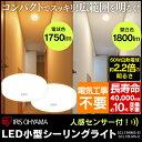 【送料無料】人感センサー付き小型シーリングライト SCL18NMS-E・SCL18LMS-E 昼白色相当(1850lm)・電球色相当(1750lm) アイリスオ...