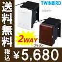 【タイムセール】【送料無料】ツインバード〔TWINBIRD〕 LEDベッドライト ホワイト/ブラウン LE-H223 【D】【RCP】