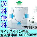 【送料無料】ツインバード〔TWINBIRD〕マイナスイオン発生空気清浄機 AC-D358PWPWH【DC】