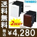 【送料無料】ツインバード〔TWINBIRD〕 LEDベッドライト ホワイト/ブラウン LE-H223 【D】【P01Jul16】