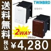 【送料無料】ツインバード〔TWINBIRD〕 LEDベッドライト ホワイト/ブラウン LE-H223 【D】
