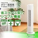 【あす楽】【扇風機 タワーファン】【B】TEKNOS スリム...