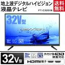 32V型 BS/110度CS/地上波ハイビジョン液晶テレビ ...