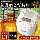 送料無料 米屋の旨み IHジャー炊飯器 5.5合 ERC-I...