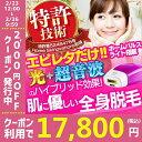 ★2,000円OFFクーポン発行中★ 家庭用光脱毛器 エピレ...