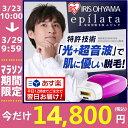★今だけ限定価格★ 【男性のヒゲ脱毛に!...