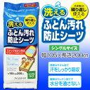 【新商品】洗えるふとん汚れ防止シーツ シングル[10P03Dec16]