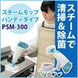 【送料無料】スチームモップ ハンディタイプ PSM-300 ホワイト/ブルー[10P03Dec16]