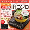 【送料無料】アイリスオーヤマ IHコンロ 1400W IHK-T31-B ブラック 【調理 料理 送料無料 人気】【●2】