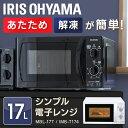 電子レンジ 17Lターンテーブル IMB-T174-5・IMB-T174-6 50Hz/東日本・60Hz/西日本レン