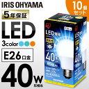 10個セット LED電球 E26 40W 電球色 昼白色 昼...