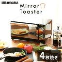 トースター 4枚 おしゃれ 小型 アイリスオーヤマ オーブントースター おしゃれ POT-413-B アイリスオーヤマミラー調 新生活 一人暮らし お菓子作り おすすめ シンプル おしゃれ 便利 簡単 鏡面 キッチン