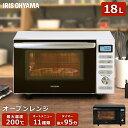 オーブンレンジ アイリスオーヤマ 18L 電子レンジ フラットテーブル 60Hz 50Hz 西日本 東日本 グリル トースター 4枚焼き おしゃれ あたため 新生活 キッチン 一人暮らし ホワイト ブラック 白 黒 キッチン家電 MO-F1805-W MO-F1805-B