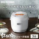 [5%OFFクーポン対象★]炊飯器 3合 一人暮らし アイリスオーヤマ 送料無料 マイコン式炊飯器