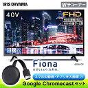 テレビ 40型 40インチ アイリスオーヤマ Google Chromecast クロームキャストセ...