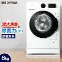 ★2000円OFFクーポン★[設置無料]洗濯機 ドラム式 8...
