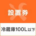 冷蔵庫あんしん設置サービス 冷蔵庫設置券 【対象商品:100L以下】 【代引き不可】■2