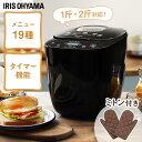 [最大P11倍★15日限定]ホームベーカリー 2斤 アイリスオーヤマパン焼き器