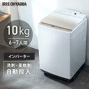 縦型洗濯機10kgインバーター付 KAW-100B 送料無料 全自動 洗濯機 10kg 部屋干し 洗濯 脱水 せんたく 毛布 大容量 節電 節水 低騒音 アイリスオーヤマ