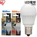LED電球広配光 昼白色(230lm)・電球色 (230lm) LDA4N-G-E17-V3・LDA4L-G-E17-V3 アイリスオーヤマ【買】【●2】