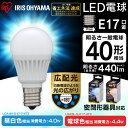 LED電球 E17 40W 広配光 昼白色 LDA4N-G・電球色 LDA5L-G 全2色 アイリスオーヤマ【●2】