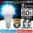 【送料無料】LED電球 E17 60W 広配光 昼白色 LDA7N-G・電球色 LDA8L-G 全2色 アイリスオーヤマ【●10】