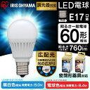 LED電球 E17 60W 調光 昼白色 LDA8N-G・電球色 LDA9L-G アイリスオーヤマ[10P03Dec16]
