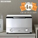 オーブントースター 4枚 ミラー調 トースター 4枚焼き アイリスオーヤマ 横型 トースト タイマー 高火力 1200W ワイド 広い 食パン パン くず受け おしゃれ シンプル ホワイト MOT-013-W ■2