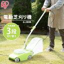 【送料無料】電動芝刈り機 G-200N (雑草対策)中身が見...