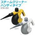 (掃除機)スチームクリーナー ハンディタイプ STM-303イエロー/シルバー (掃除用品清掃用品) enetshop1207-Be【P2】