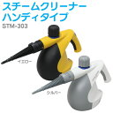 (掃除機)スチームクリーナー ハンディタイプ STM-303イエロー/シルバー (掃除用品清掃用品) enetshop1207-Be【P2】【P01Jul16】