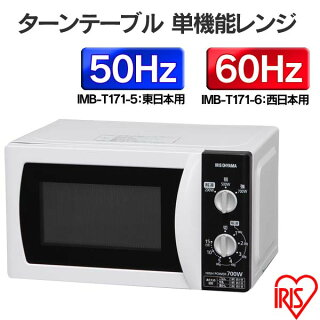 【電子レンジ】【リニューアルしました】ターンテーブル単機能レンジIMB-T171-5・IMB-T171-650Hz/東日本・60Hz/西日本【アイリスオーヤマ】【送料無料】