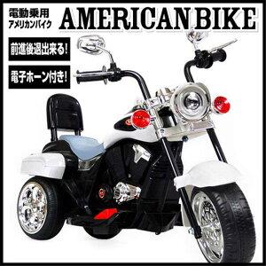 【送料無料】【電動バイク 子供用】電動乗用バイク1501【おもちゃ アメリカンバイク】 TR1501【D】【SIS】【05P28Sep16】