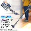 サイクロンスティッククリーナー2in1 EQ606-BLサイクロン掃除機 スティッククリーナー サイクロンクリーナー 2WAY サイクロン掃除機サイクロンクリーナー サイクロン掃除機2WAY スティッ