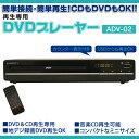 DVDプレーヤー ADV-02DVDプレーヤー CDプレーヤー 再生専用 コンパクト DVDプレーヤー再生専用 DVDプレーヤーコンパクト CDプレーヤー再生専用 再生専用DVDプレーヤー コンパクトDVDプレーヤー HIROコーポレーション ブラック【D】