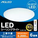 LEDシーリングライト 5.0 6畳 調光 CL6D-AG シーリングライト 6畳用 リモコン付き LED リビング ダイニング 寝室 照明 照明器具 ライト 天井照明 調光 省エネ 節電 インテリア照明 薄型 電気 取り付け簡単 6畳 10段階 AGLED あす楽